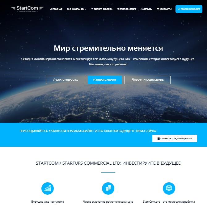Новые этапы развития StartCom. Отзывы о StartCoin.pro
