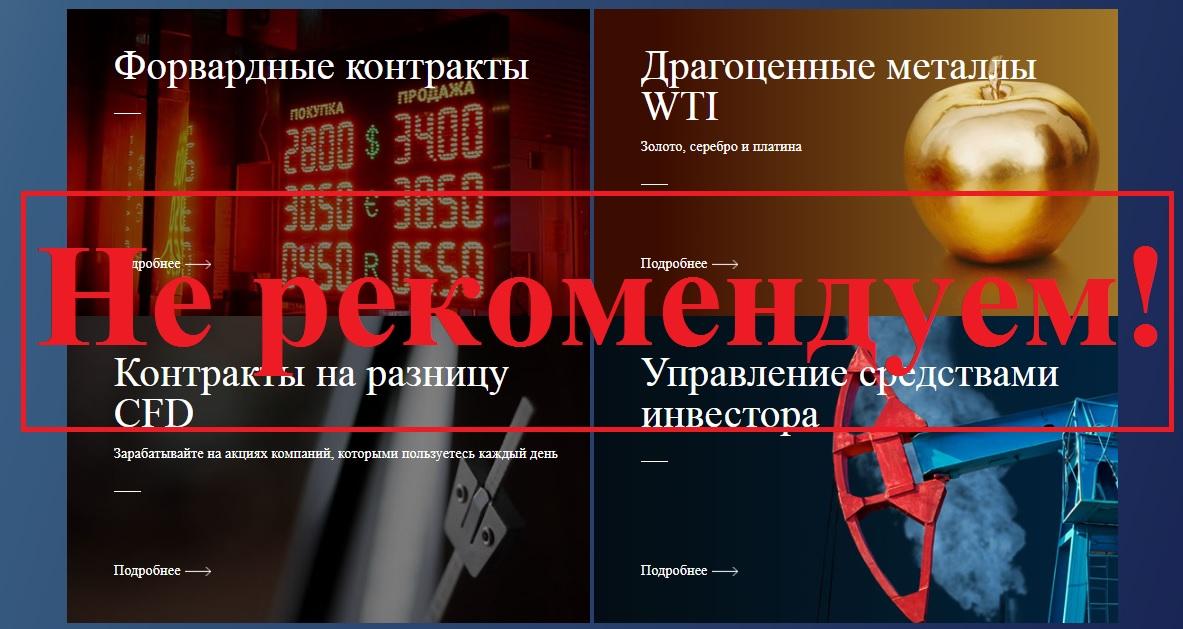 Два обмана на одном сайте. Отзывы о World Trust Invest