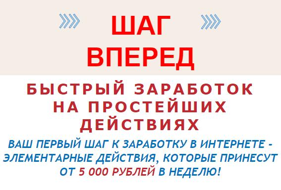 «Быстрый заработок на простейших действиях» – отзывы о курсе Дмитрия Чернышова