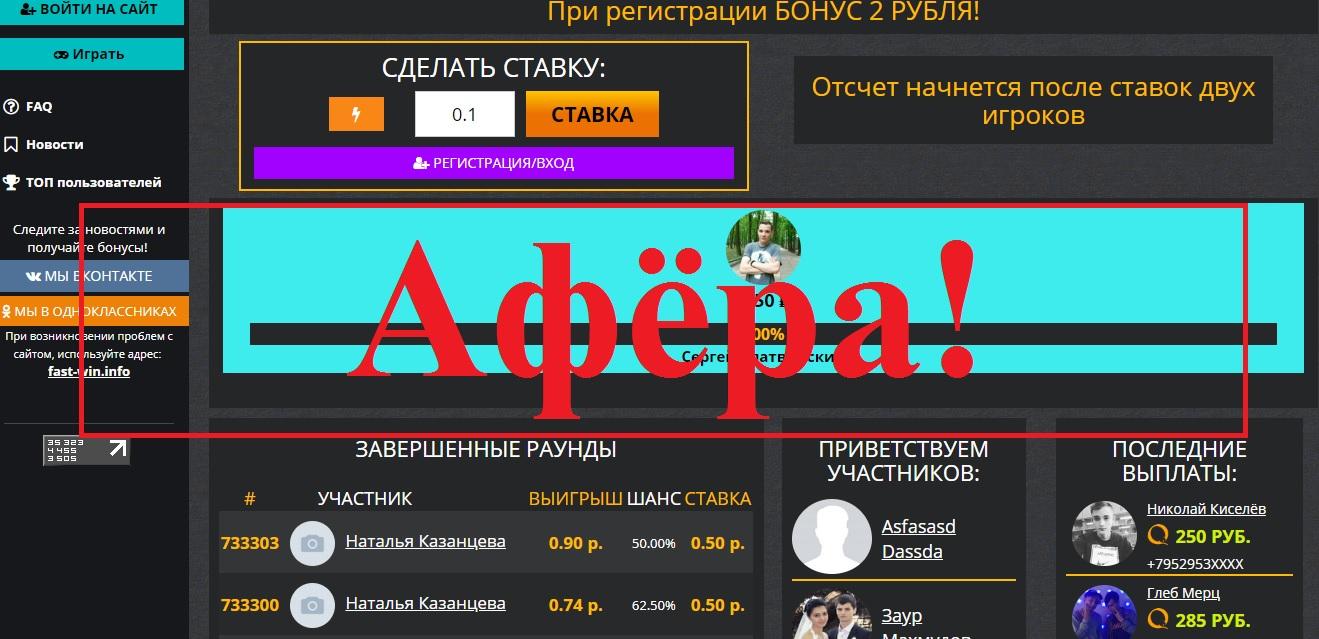 Фальшивый сервис быстрых лотерей. Отзывы о Fast Win