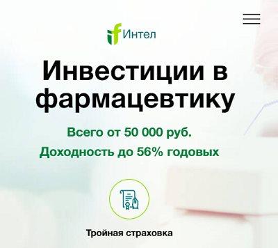 Инвестиции в фармацевтическую компанию Интел — отзывы о проекте
