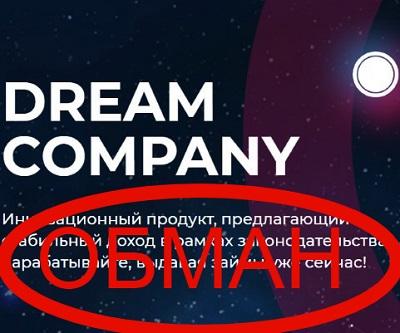Инвестиционная платформа Dream Company — отзывы о компании