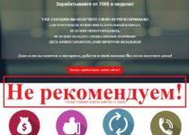 Новая интернет работа – старый развод. Отзывы о workonly.ru