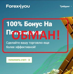 Forex4you лохотрон forex tester сайт