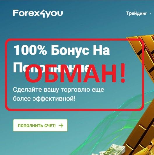 Форекс-брокер Forex4you — отзывы о лохотроне