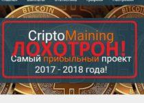 Сбор криптовалюты на сайте CriptoMaining — отзывы о лохотроне