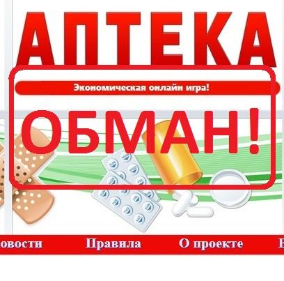 Экономическая онлайн-игра Аптека — отзывы о сомнительном проекте