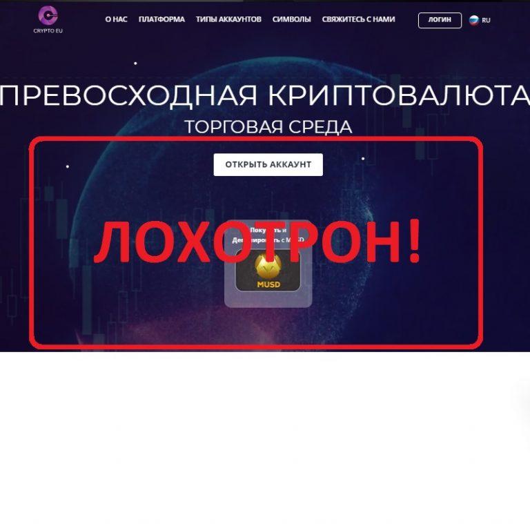 Мошеннический брокер CRYPTO EU — отзывы о лохотроне