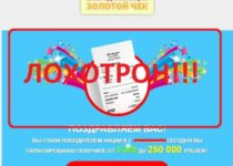 Ежегодная акция Золотой Чек — от 3000 до 250 000 рублей. Отзывы о лохотроне
