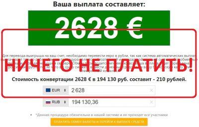 До 3000 евро на акции Счастливый e-mail от компании PostsMail, совместно сEthMail - отзывы о лохотроне