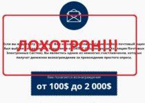 Программа поощрения от ОКПЭС — отзывы об организации Общемировая коалиция почтовых электронных систем