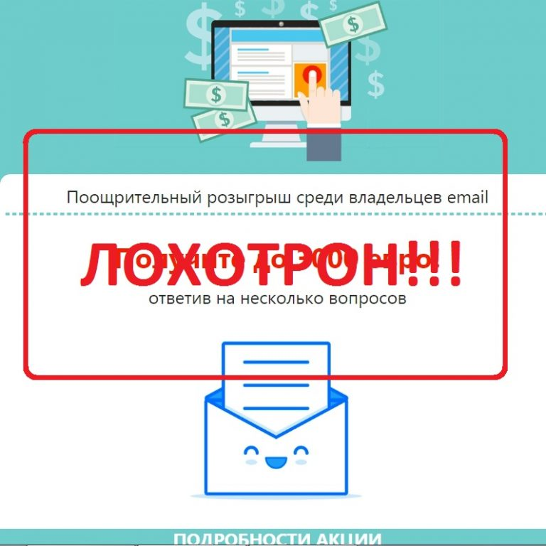 До 3000 евро на акции Счастливый e-mail от компании PostsMail, совместно сEthMail — отзывы о лохотроне