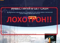Заработок на торговле и майнинге криптовалюты — отзывы о GET CASH