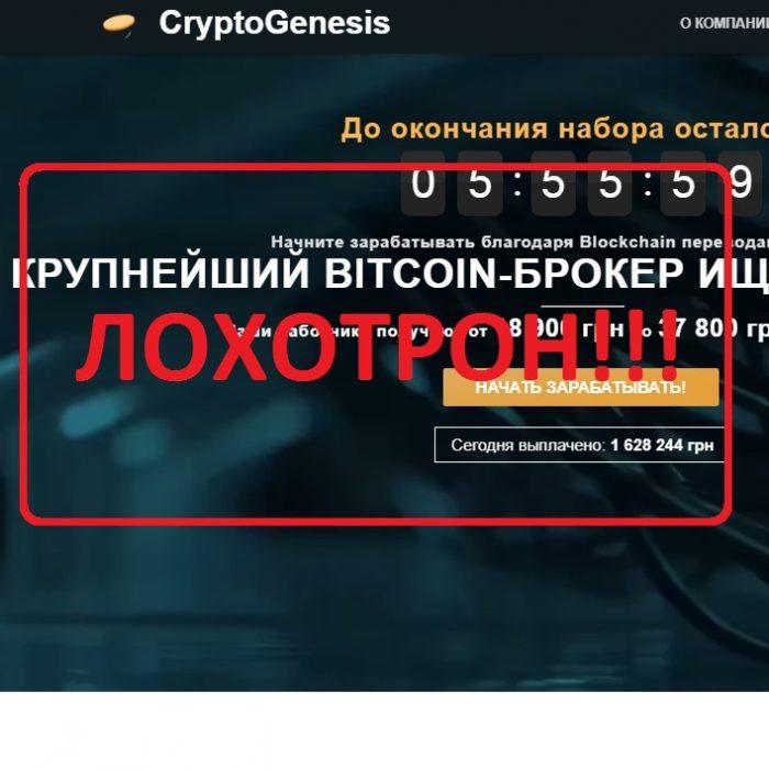 Заработок на блокчейн-переводах. Отзывы о CryptoGenesis