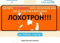 Заработок от 75 000 рублей за пять минут — отзывы о проекте Глобальная викторина 20!8
