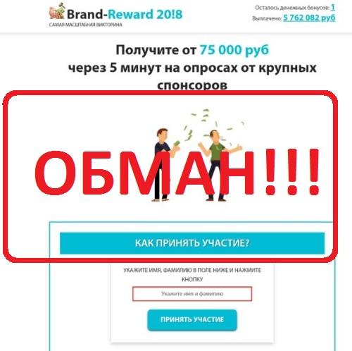 Викторина с вознаграждением от 75 000 рублей через 5 минут — отзывы о Brand-Money