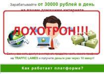 Заработок от 30 000 рублей на домашнем интернете — отзывы о TRAFFIC LAMES