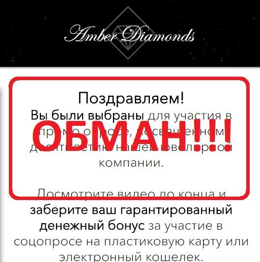 Промо опрос с вознаграждением от 50 до 1500 долларов. Отзывы о Amber Diamonds
