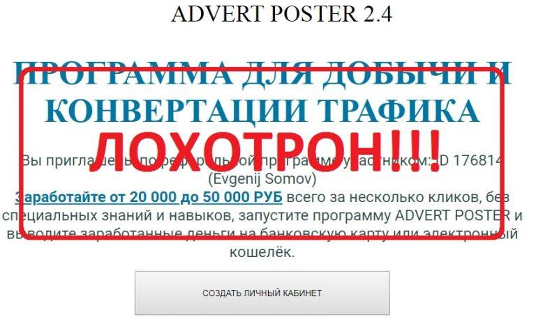 Сервис для автоматического заработка на трафике — отзывы о ADVERT POSTER 2.4