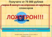Викторина с выигрышем от 75 000 рублей за пять минут — отзывы о лохотроне Cash-Opros