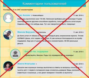 Викторина с выигрышем от 75 000 рублей за пять минут - отзывы о лохотроне Cash-Opros