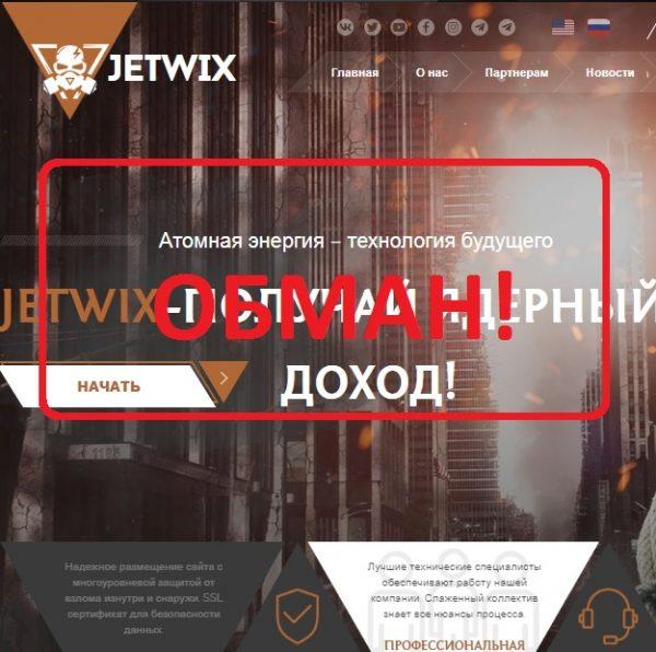 Инвестиции в Jetwix — отзывы о хайп-проекте