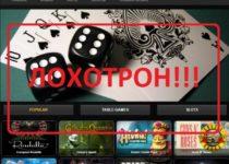 Онлайн-казино 24Grandcasino — отзывы о лохотроне