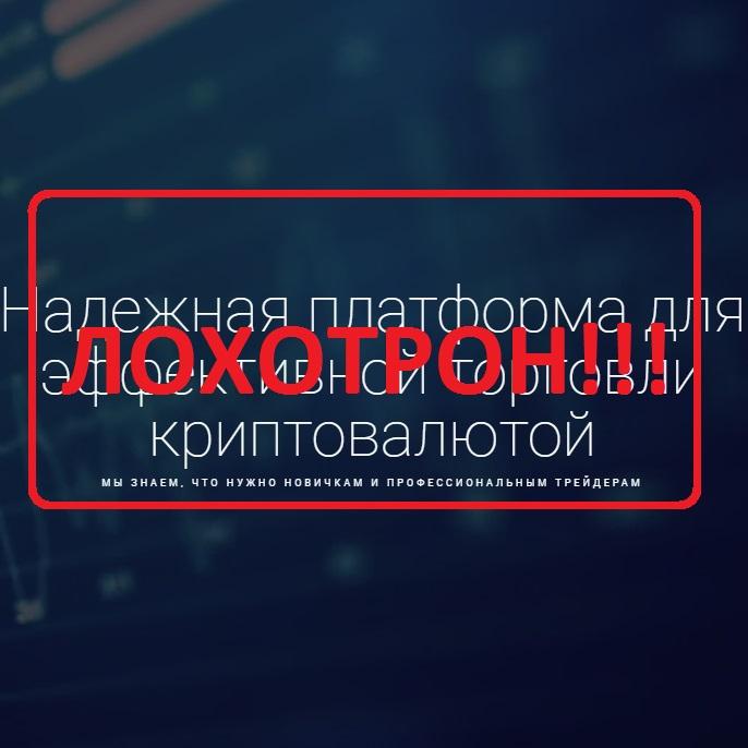 Криптовалютный трейдинг с компанией Bitfin24 — отзывы о лохотроне