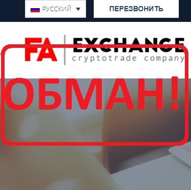 Уникальная торговая платформа от брокера FA Exchange — отзывы о проекте