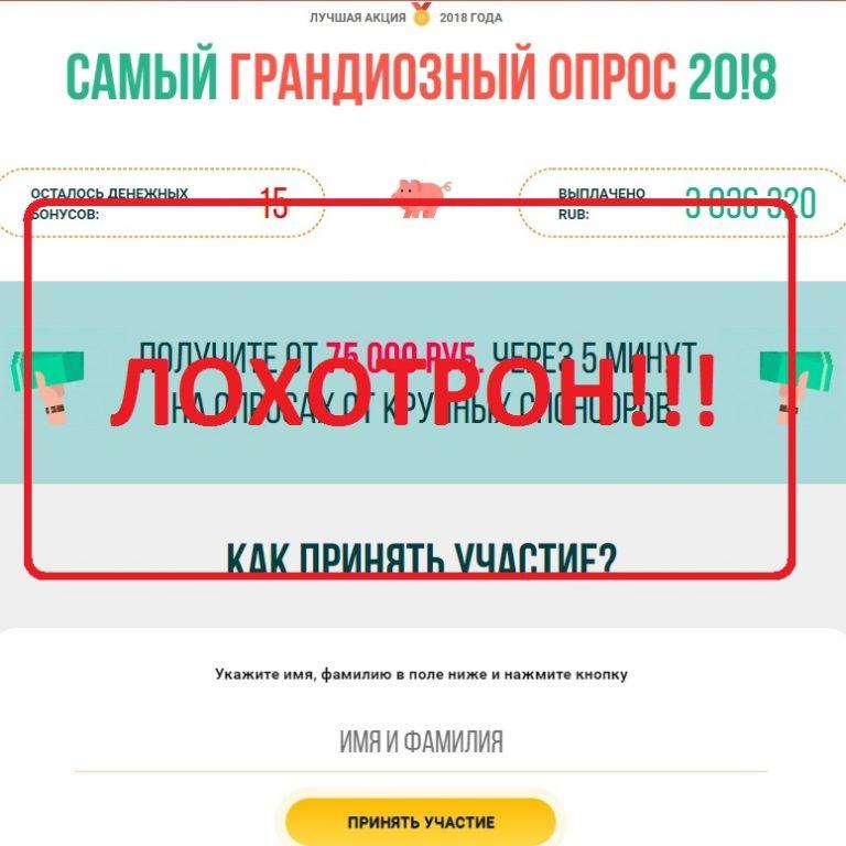 75 000 рублей на опросах от крупных спонсоров — отзывы о самом грандиозном опросе 20!8