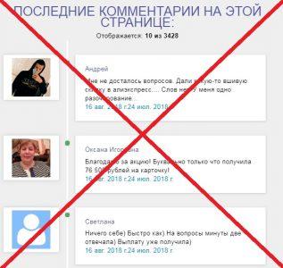 От 25 000 рублей на вопросах от спонсоров. Отзывы о Международной викторине 2018