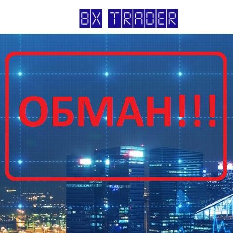Брокер BXTrader — отзывы о сомнительном проекте