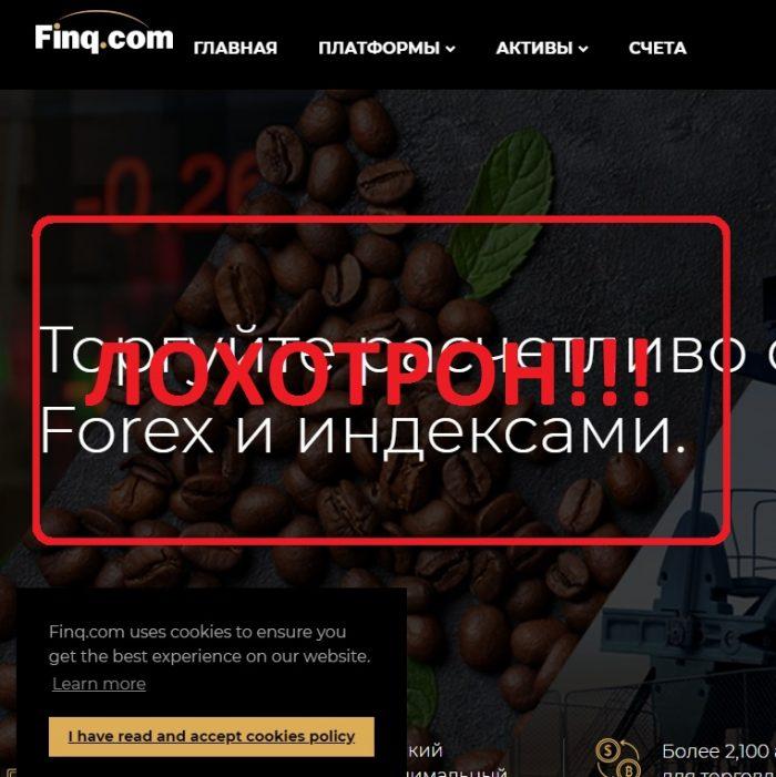 Брокерская компания FINQ — отзывы о лохотроне