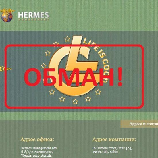 Инвестиции в финансово-аналитическую компанию Hermes management — отзывы