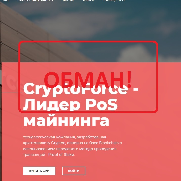 Инвестиции в майнинг криптовалют — отзывы о CryptoForce