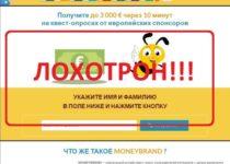 Квест опрос MONEYBRAND — отзывы о мошенниках