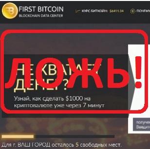Заработок на криптовалюте с Александром Соболевым — отзывы о First Bitcoin