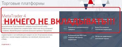 Форекс-брокер FIBO Group - отзывы о мошенниках