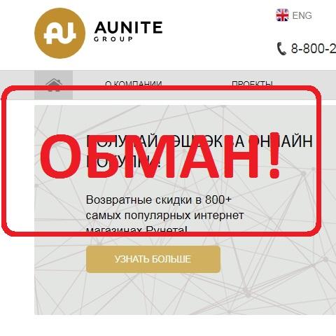 Кэшбэк-сервис Aunite GROUP — отзывы о сомнительном проекте