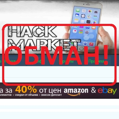 Проект Hack-Market — отзывы о лохотроне