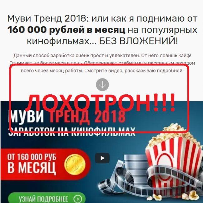 Заработок на кинофильмах от Евгения Беспалова — отзывы о Муви Тренд 2018