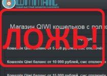 Магазин QIWI кошельков с положительным балансом — отзывы о WMMAIL