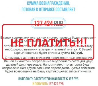 От 75 000 рублей на опросах - отзывы о лохотроне Гранд-Опрос 2018