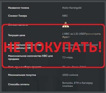 Инвестиции в криптовалюту KARATGOLD - отзывы о проекте