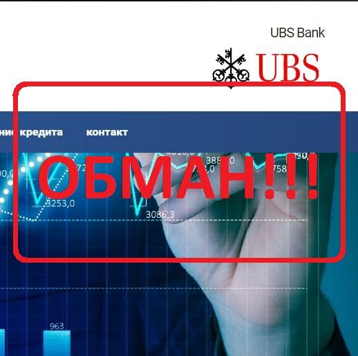 Услуга от UBS Bank Entraide Finance — отзывы о сомнительном проекте