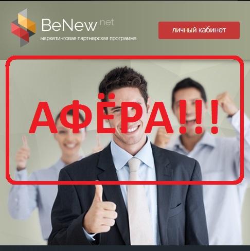 Маркетинговая партнерская программа BeNew — отзывы о мошенниках