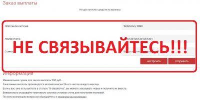 Маркетинговая партнерская программа BeNew - отзывы о мошенниках