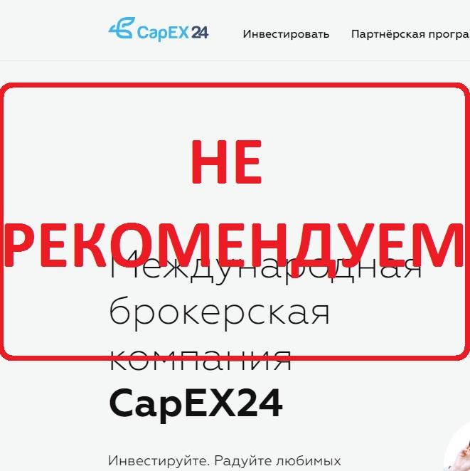 Инвестиции в брокерскую компанию CapEX — отзывы о пирамиде
