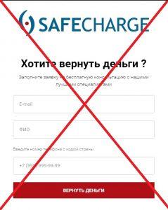 Чарджбэк SAFECHARGE - отзывы о сомнительном проекте