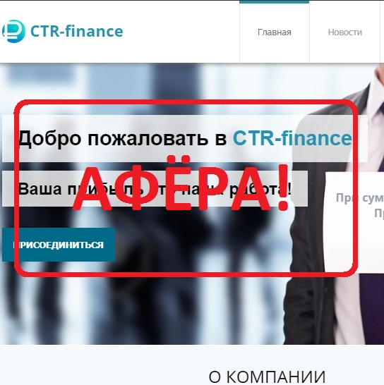 Инвестиционный сервис CTR-finance — отзывы о хайп-проекте